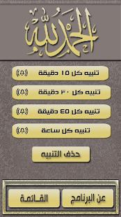 لا تنسى ذكر الله Screenshot 4