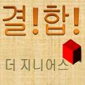 결합게임_더지니어스 icon