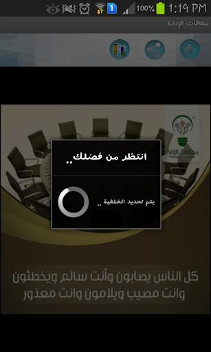 玩生活App|بطاقات الإدارة免費|APP試玩