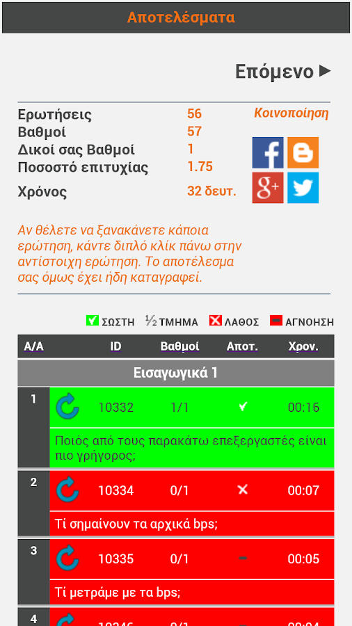 ΑΕΠΠ TEST4U - screenshot