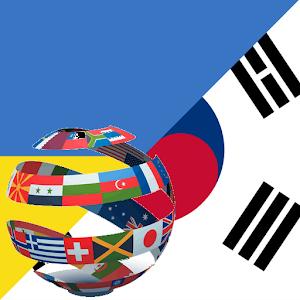 Learn Korean Ukrainian for Android