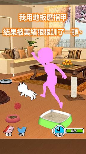 免費休閒App|美緒家的小貓|阿達玩APP