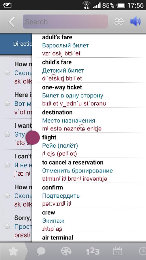 Russian Language Tutorial Online Phrasebook 45