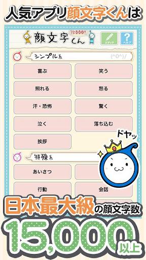 かわいい顔文字アプリ★特殊絵文字顔文字くん★