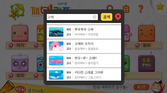 깨비키즈 - screenshot thumbnail