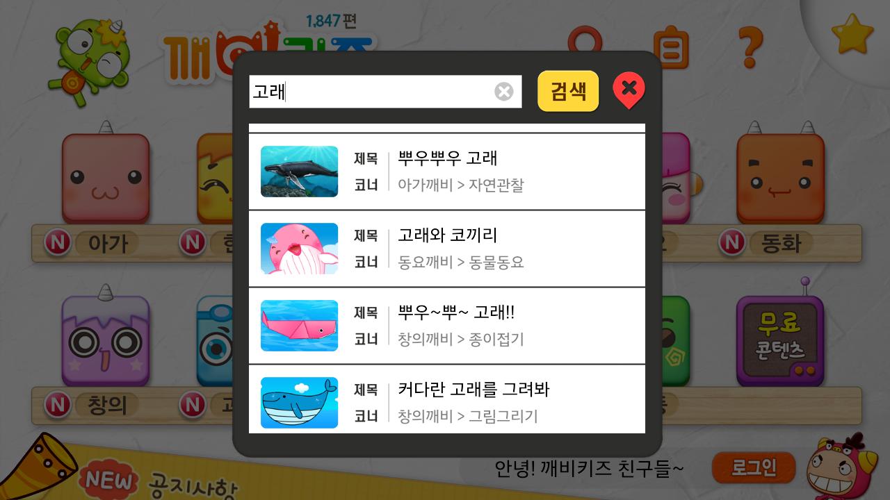 깨비키즈- screenshot