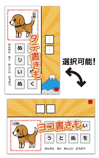 玩教育App|ならべてかなカナ免費|APP試玩