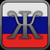 Memorize Russian