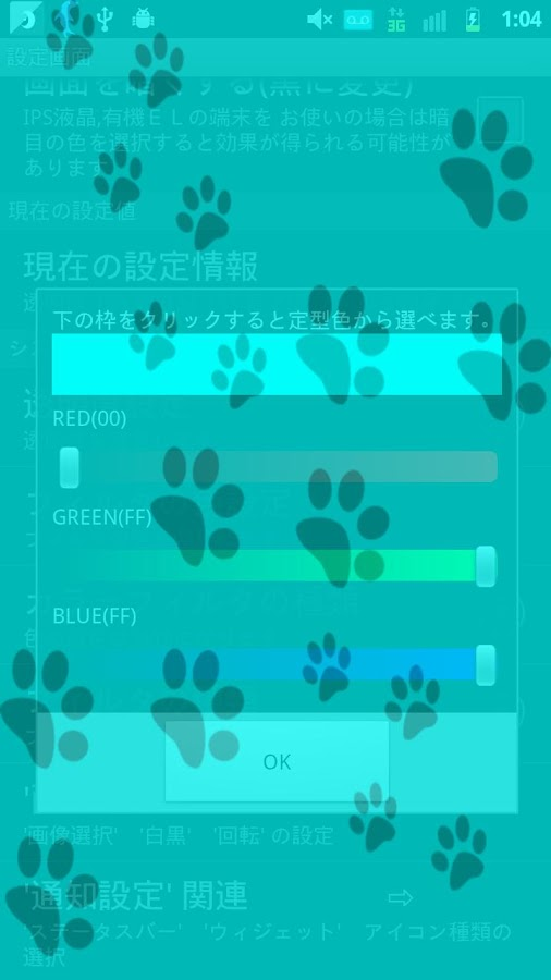Privacy Filter Free (のぞき見防止)- screenshot