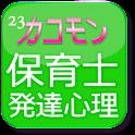 カコモン 保育士試験平成23年発達心理 logo