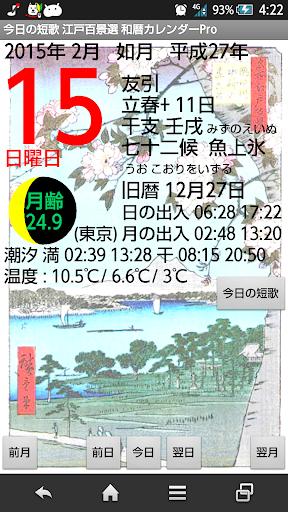 今日の短歌 名所江戸百景選 和暦カレンダー