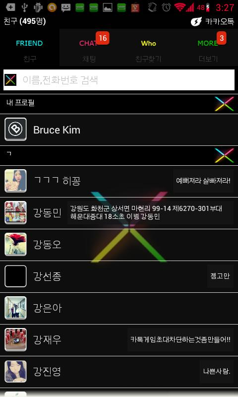 Kakao Theme Nexus Theme - screenshot