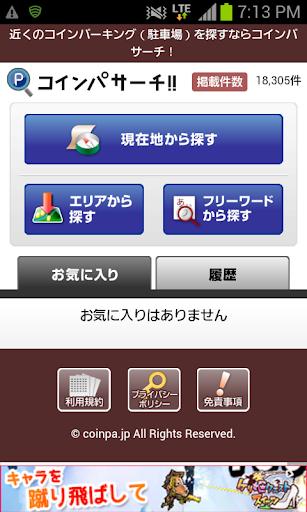 コインパーキング検索コインパサーチ!