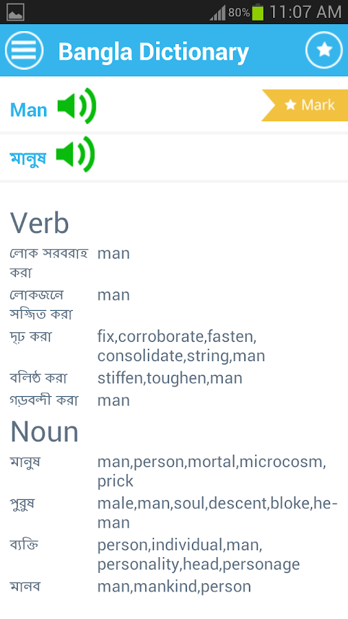 Bangla Dictionary Bilingual- screenshot
