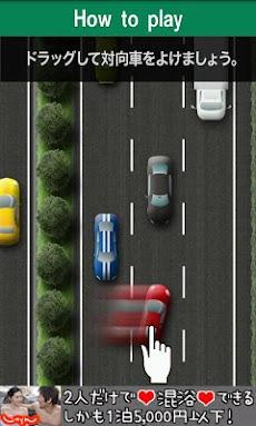 逆走!高速道路のおすすめ画像4