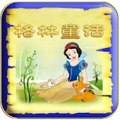 格林童话系列图书Pad版(五)