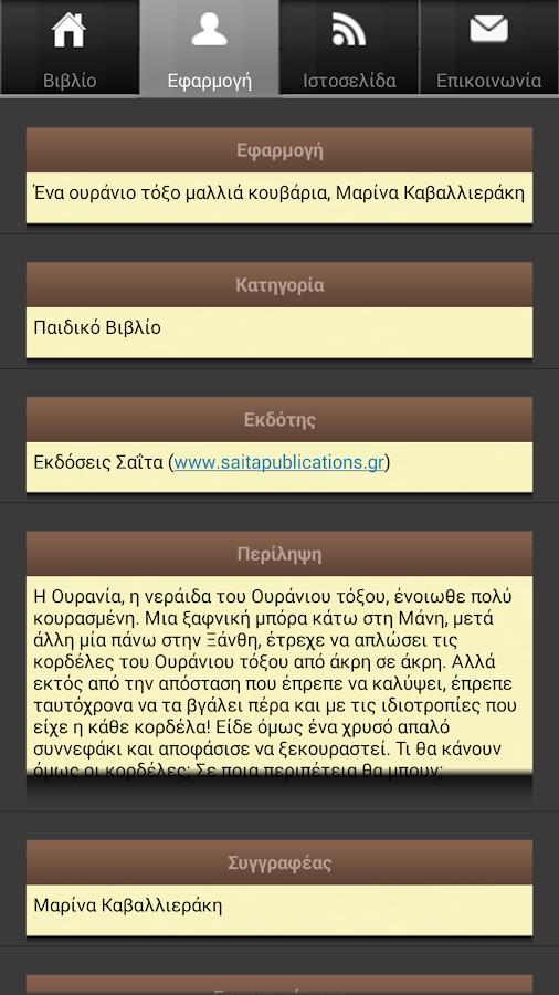 Ένα ουράνιο…, Μ. Καβαλλιεράκη - screenshot