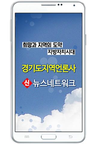 玩新聞App|양주동두천신문免費|APP試玩