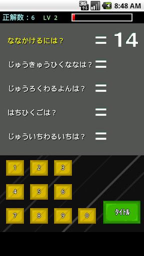 かな演算トライ