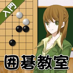 囲碁教室(入門編) 棋類遊戲 App Store-愛順發玩APP