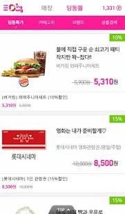 딩동 - 위치기반 소셜커머스 서비스 - screenshot thumbnail