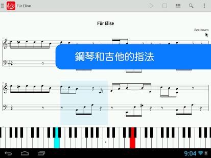 MIDI 樂譜 音樂 App-癮科技App