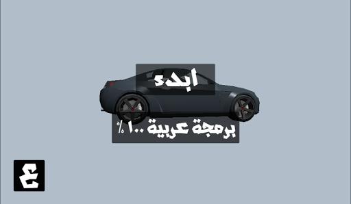 سباق سيارات الصحراوي