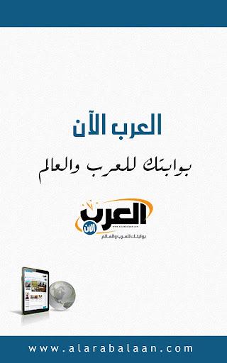 العرب الآن