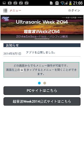 日本超音波医学会第87回(超音波Week2014)抄録アプリ