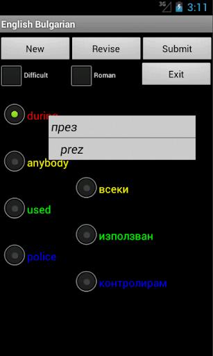 English Bulgarian Tutor