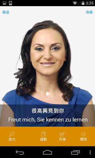 德語視頻字典 - 通過視頻學和說