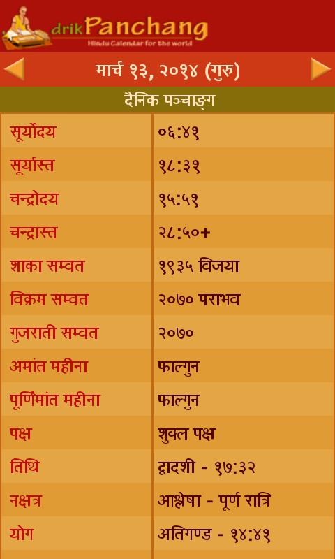 Download Hindu Calendar - Drik Panchang Apk | Books
