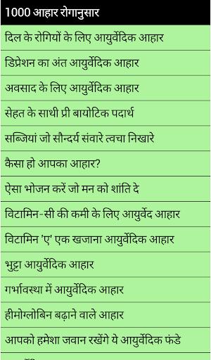 1000 ayurvedic diet in hindi