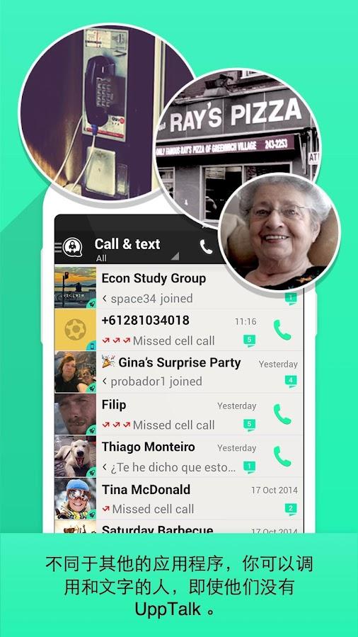 UppTalk 免费国际电话 + Free chat - screenshot