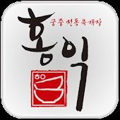 홍익궁중전통육개장