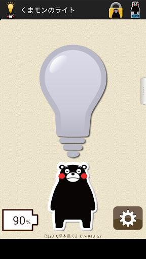 くまモンのライト