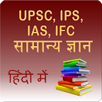 ias upsc ifc ips gk in hindi