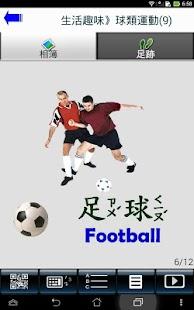 兒童學習圖卡(免費版) Ekran Görüntüsü