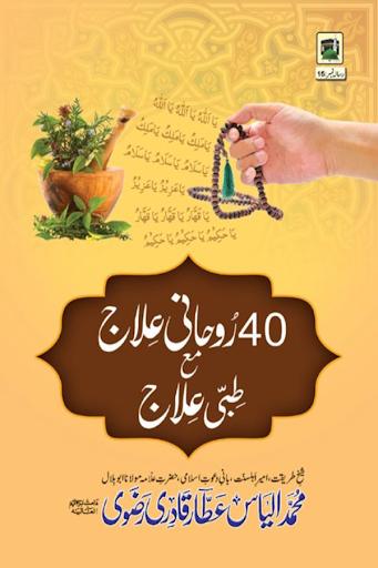 40 Ruhani ilaj Urdu