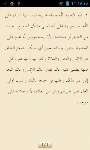 書籍必備免費app推薦|经注Jalalain阿拉伯语線上免付費app下載|3C達人阿輝的APP