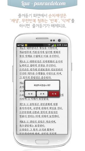 玩免費教育APP|下載민법 채권편 각칙 오디오 조문듣기 app不用錢|硬是要APP
