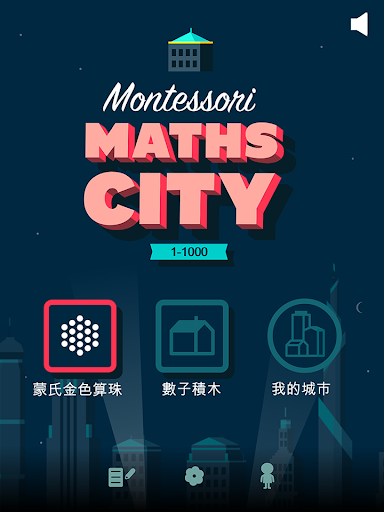 蒙氏數學城 - Montessori Math City