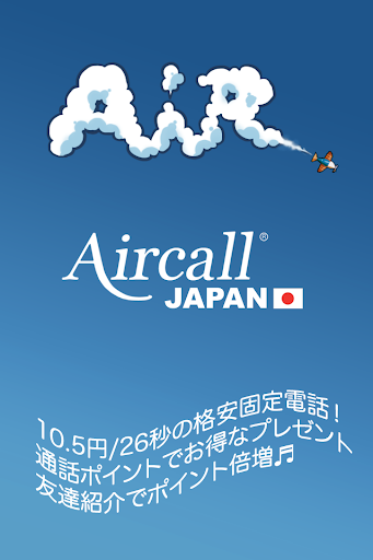 Aircall® Japan~通話料を最大42 まで節約~
