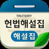 헌법해설집