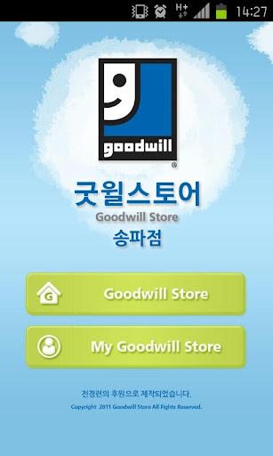 굿윌스토어 Goodwill Store 기부 기증