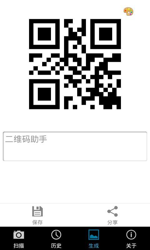 二维码助手 - screenshot