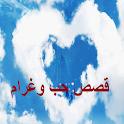 قصص حب وغرام logo