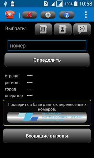 TelInfoNumber