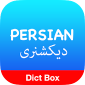 English Persian Dictionary Box