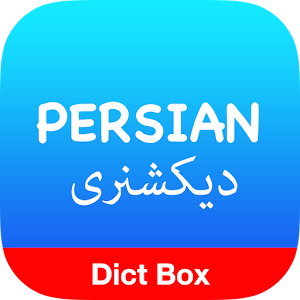 English Persian Dictionary Box 書籍 LOGO-玩APPs